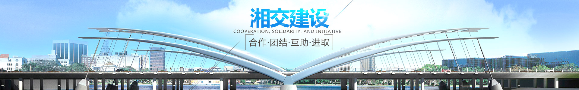 ag娱乐app_湘交建设|公路工程承包|交安工程承包